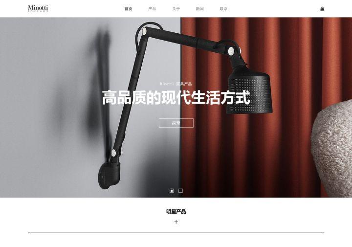 家居用品家居产品展示营销销售网站