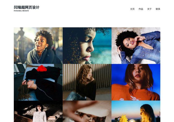 设计师/摄影师个人网站