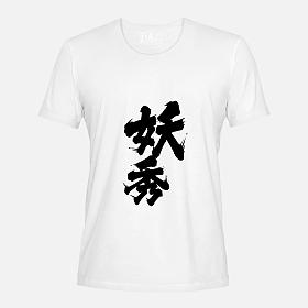 闽南语系列T恤
